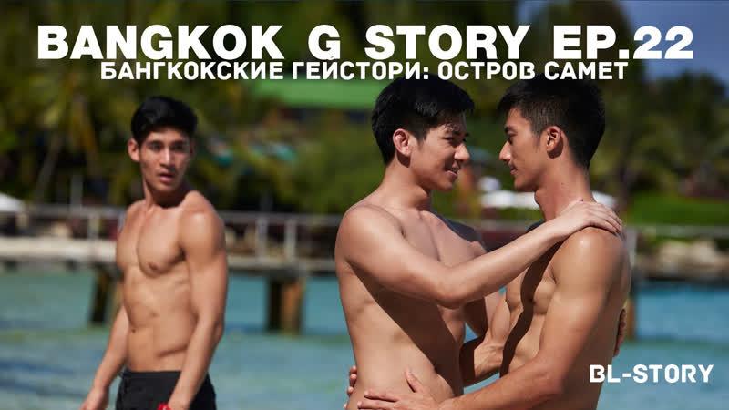 Бангкокские гейстори / Bangkok G Story - 22 Эпизод Остров Самет: Часть 2 (русские субтитры)