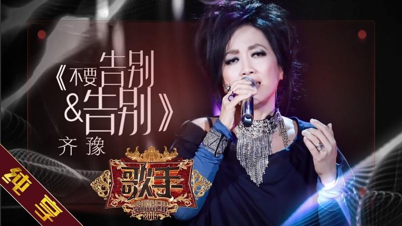 【纯享版】齐豫《不要告别告别》《歌手2019》第6期 Singer 2019 EP6【湖南卫视官方HD12305