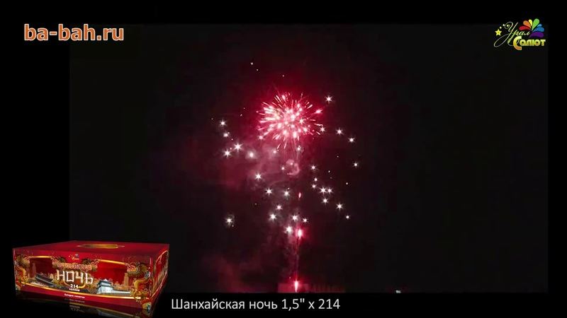 Фейерверк СР1521401 Шанхайская ночь (1,2 х 214)