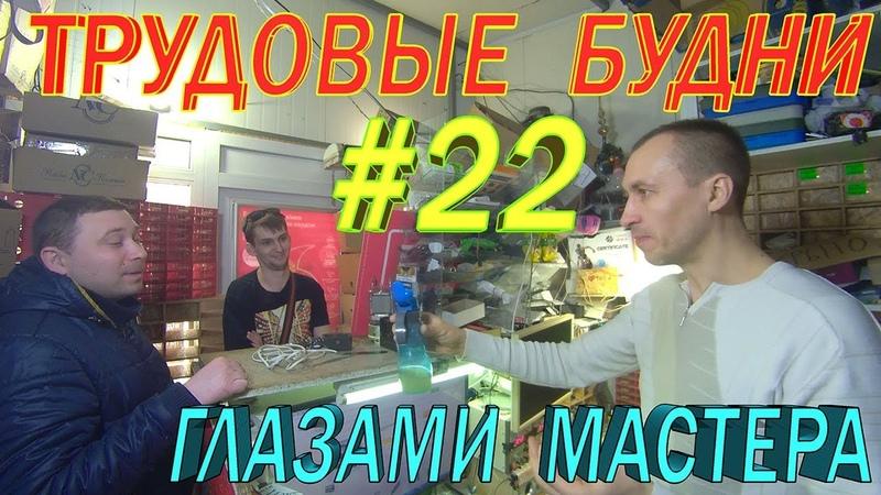 Трудовые будни Сервисного центра Глазами мастера 22 4K VIDEO