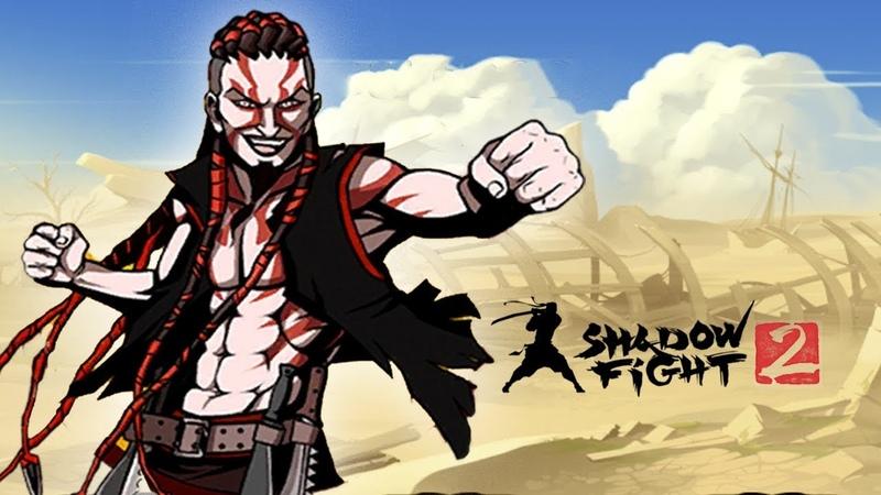 Shadow Fight 2 (БОЙ С ТЕНЬЮ 2) - ТЕЛОХРАНИТЕЛЬ ВДОВЫ
