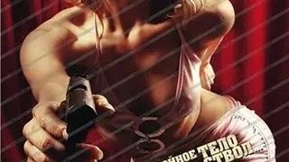 Полная обнаженка / Stripped Naked (2009) BDRip 720p (эротика, секс, фильмы, sex, erotic) [vk.com/kinoero] full HD +18 триллер. 18_ «Убойное тело и ствол... что может быть круче?»