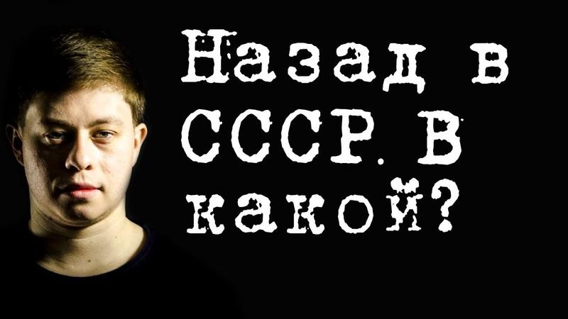 Назад в СССР. В какой АлександрЕвдокимов