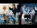 Склифосовский 7 Павлова и Алеников Марина и Поляков Она не твоя
