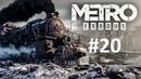 Прохождение Metro Exodus Часть 20 Финал хорошая концовка
