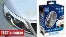 Как светят светодиодные лампы Philips H7 X treme Ultinon LED 12985BWX2 Тест в линзе