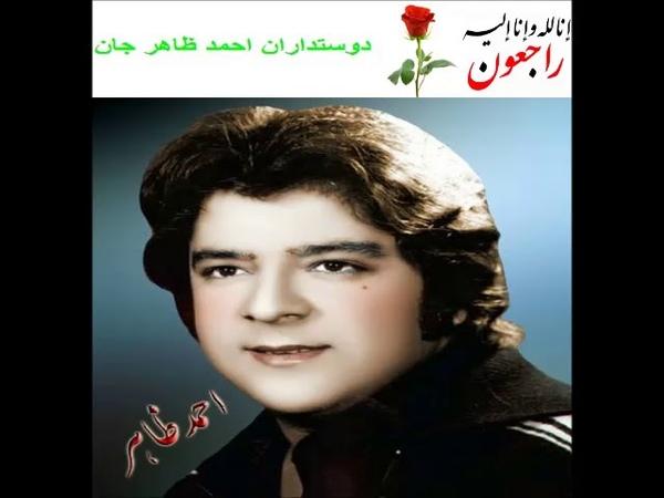 عجب صبری خدا دارد Afghan song Ahmad zahir Ахмад захир احمد ظاهر