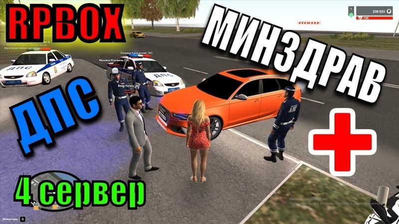 RPBOX| Role Play| МЗ, ДПС и Крах сервера/ СМОТРЕТЬ ДО КОНЦА!