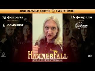 Hammerfall приглашают на свои российские концерты 2020!