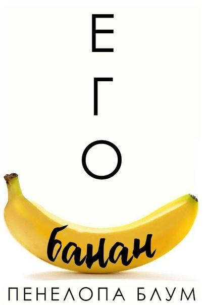 Пенелопа Блум. Его банан