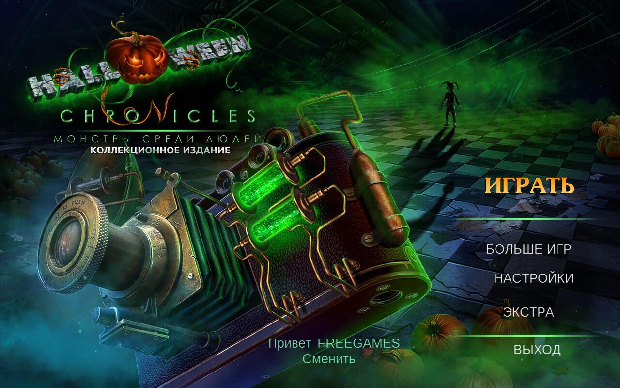 Хроники Хэллоуина: Монстры среди людей. Коллекционное издание | Halloween Chronicles: Monsters Among Us CE (Rus)