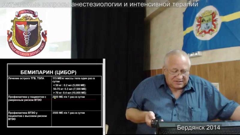 ТЭЛА профилактика и лечение проф Гриценко С Н