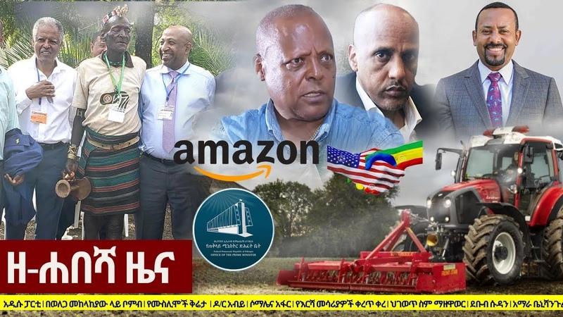 Ethiopia ዘ-ሐበሻ የዕለቱ ዜና | Zehabesha Daily News May 9, 2019