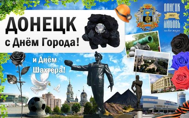 Поздравление с юбилеем города Донецка от лица Международного Славянского Совета, МСА и Российского Общенародного Союза