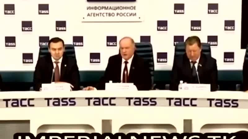 МАТЕРИАЛЫ НА ПУТИНА УЖЕ В ФСБ! — Геннадий Зюганов — 06.03.2018.