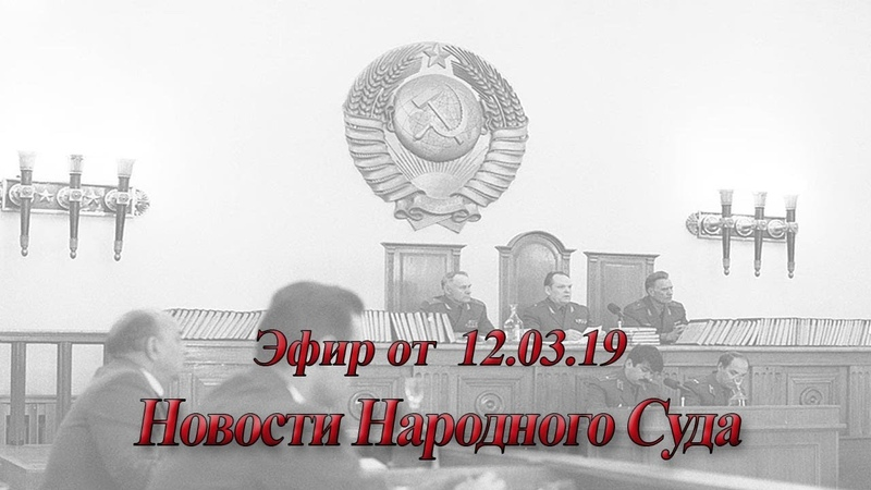 Новости Народного Суда ЭФИР от 12.03.19