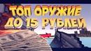 BlockPost Лучшее Оружие до 15 рублей Возрождение рубрики Спец выпуск от Ceossain