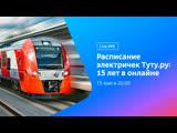 Расписание электричек Туту.ру: 15 лет в онлайне || Туту.ру Live #68