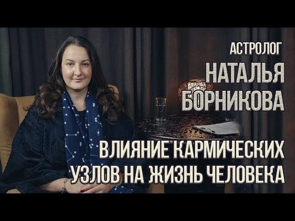 ЛАБИРИНТ Влияние кармических узлов на жизнь человека Наталья Борникова Джули По