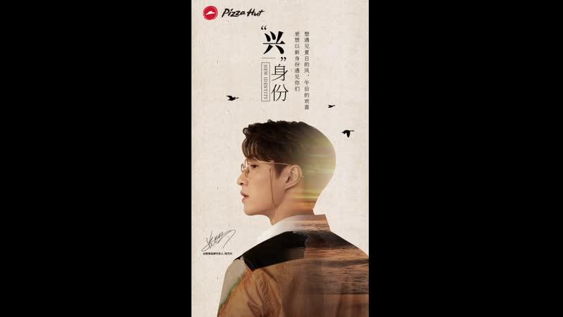 190626 必胜客中国 (Pizza Hut China) Weibo Update
