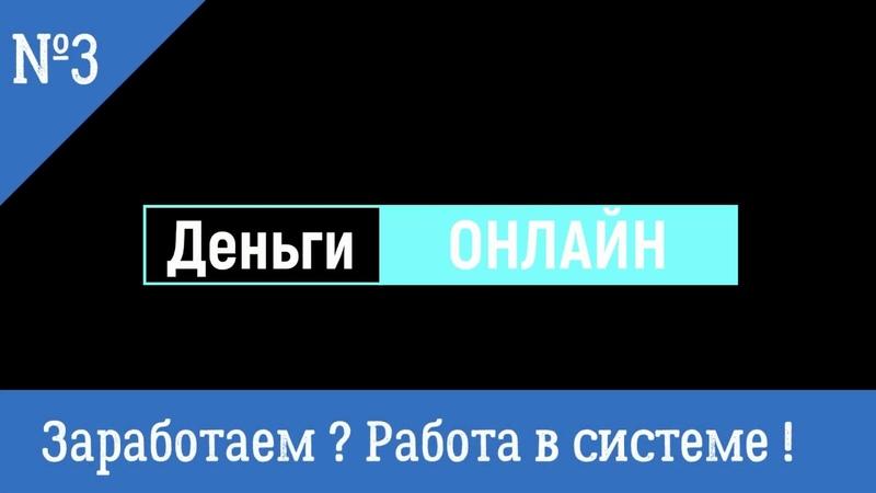 Как работает система для заработка на www.youtube.com , vk.com , ok.ru и twitter.com