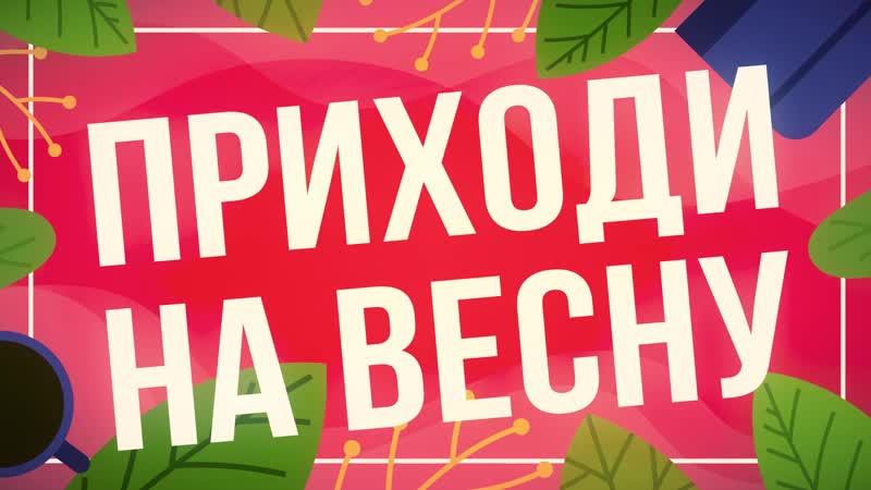 Весна на Пироговской 2019 || 45 юбилейный фестиваль!