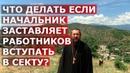 Что делать если начальник заставляет сотрудников вступить в секту Священник Игорь Сильченков