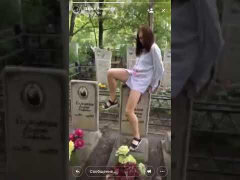 Школьница станцевала на могиле в Хабаровске