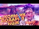 ШКОЛЬНИК ПСИХ ПОДАРИЛ 100 НОЖЕЙ В КС ГО! - /Я НЕ ЧИТЕР/ ТРОЛЛИНГ В CSGO
