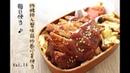 Lunch-box preparing 我的每日便当:双层炸猪排与蟹味菇炒卷心菜便当装盒步骤 Pork cutlet bento