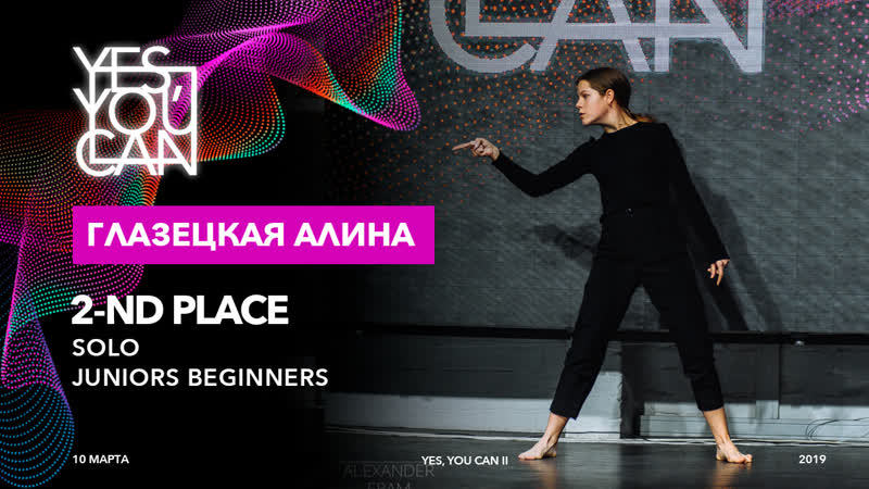 ГЛАЗЕЦКАЯ АЛИНА SOLO JUNIORS BEGINNERS 2 PLACE YES YOU CAN 2