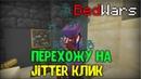 ПЕРЕХОЖУ С BATERFLY КЛИК НА JITTER КЛИК! Minecraft MineBars BedWars
