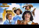 Кино Д`Артаньян и три мушкетера 1 сезон 1979 MaximuM