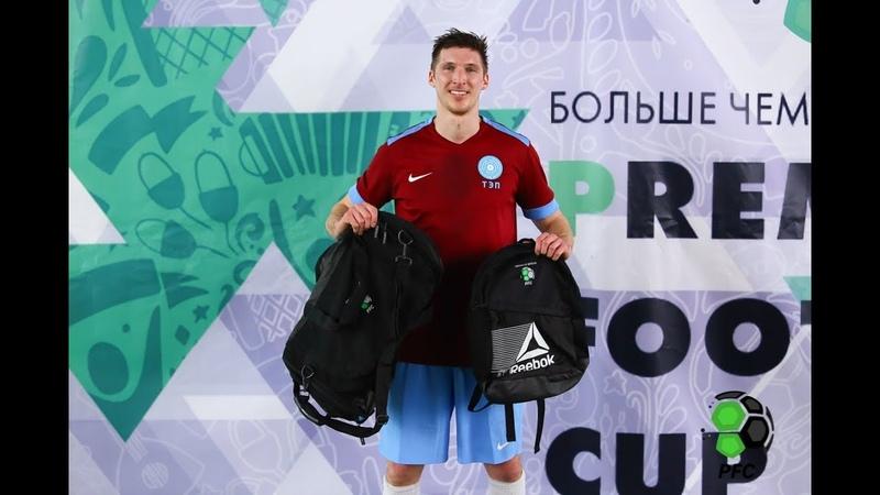 Лучший гол 1 го тура Регулярного Чемпионата PFC Весна 2019