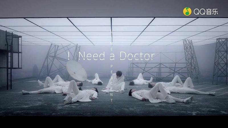 【高清HD MV】Nine Percent — 《I NEED A DOCTOR》(我要个大夫)