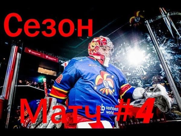 Карьера клуба КХЛ   Йокерит   Регулярный чемпионат   Матч 4   Динамо(Минск)