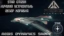 Star Citizen - Aegis Sabre Лучший Истребитель Обзор Корабля