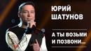 Юрий Шатунов - А ты возьми и позвони /Official Video