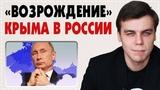 Российские СМИ пробивают дно. В Крыму начался ренессанс!