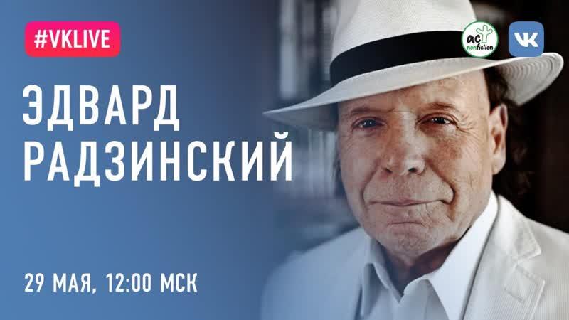 Пресс конференция Эдварда Радзинского Презентация книги Бабье царство Русский парадокс