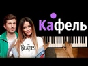 Время и Стекло Кафель ● караоке PIANO KARAOKE ● ᴴᴰ НОТЫ MIDI