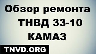 Обзор ремонта ТНВД 33-10 КАМАЗ