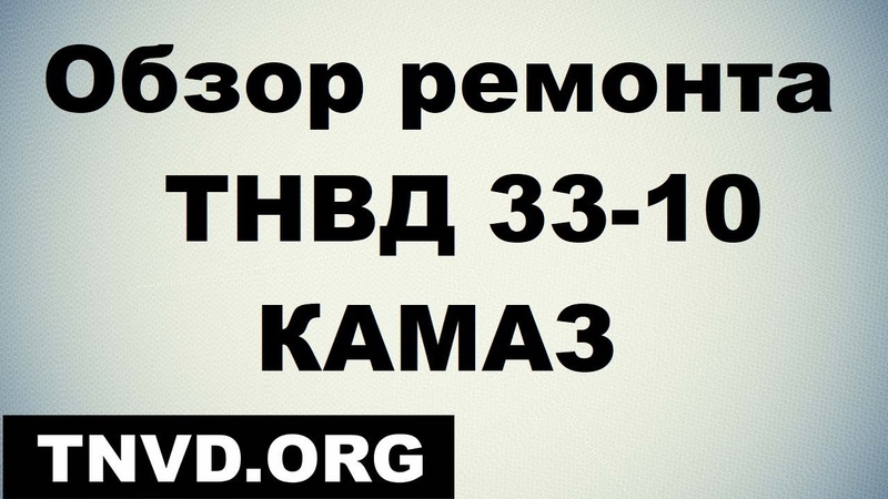 Обзор ремонта ТНВД 33 10 КАМАЗ