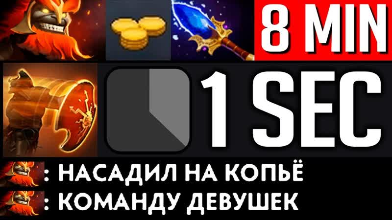 GoodWIN Live МАРС КД 1 СЕК НА ЩИТ против 5 ДЕВОЧЕК MARS DOTA 2
