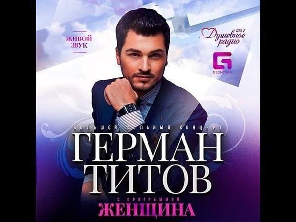 Концерт Германа Титова в Браславе / 5.4.19/ РЦК