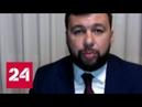 Пушилин: мы не питаем иллюзий насчет улучшения ситуации на Донбассе после выборов - Россия 24