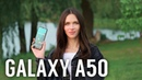 Samsung Galaxy A50 казаться, а не быть