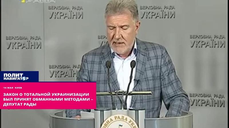 Закон о тотальной украинизации был принят обманными методами – депутат Рады