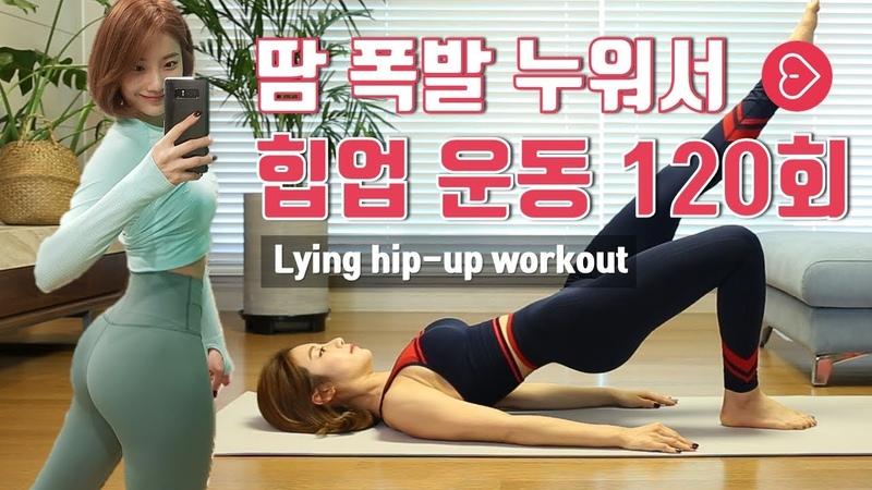누워서 하는 힙운동 7분 따라하기(Lying hip-up workout)
