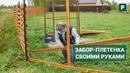 Дачный плетеный забор из дерева своими руками. Строительные лайфхаки FORUMHOUSE